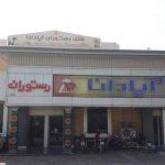 Apadana Hotel, Susa, Khuzestan