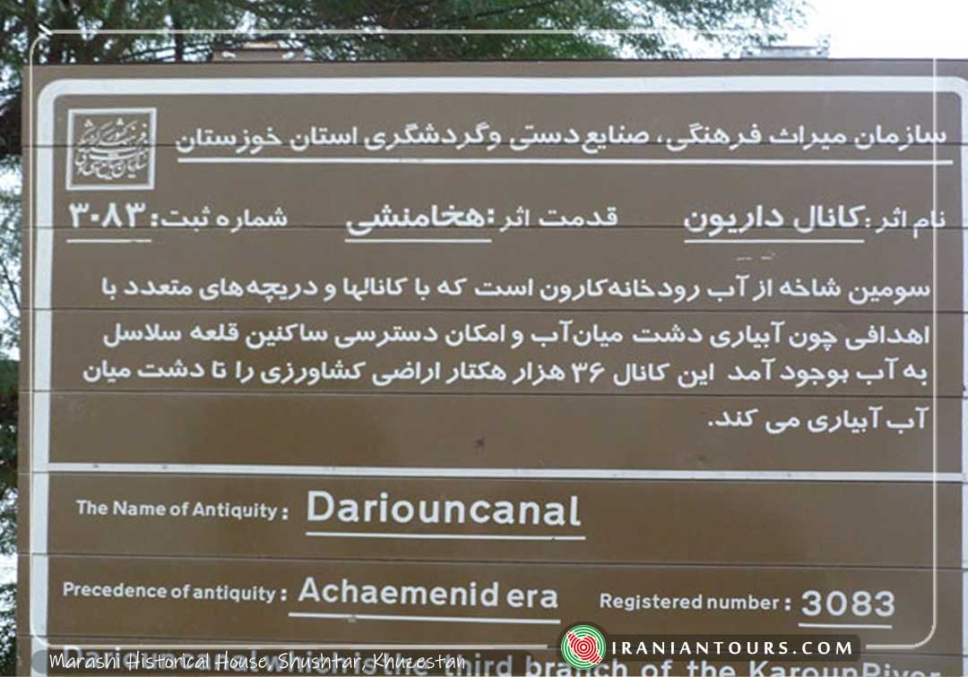 Darioon Canal, Shushtar, Khuzestan