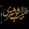Tabib Traditional Hotel, Shushtar, Khuzesstan